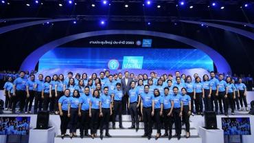 งานประชุมใหญ่ไทยประกันชีวิต 2020