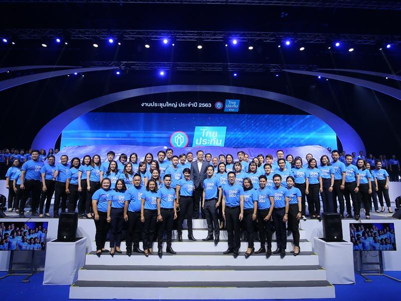 งานไทยประกัน 2020